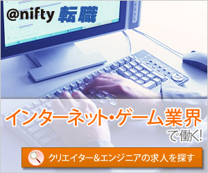 インターネット・ゲーム業界で働く!クリエイター&プログラマの求人